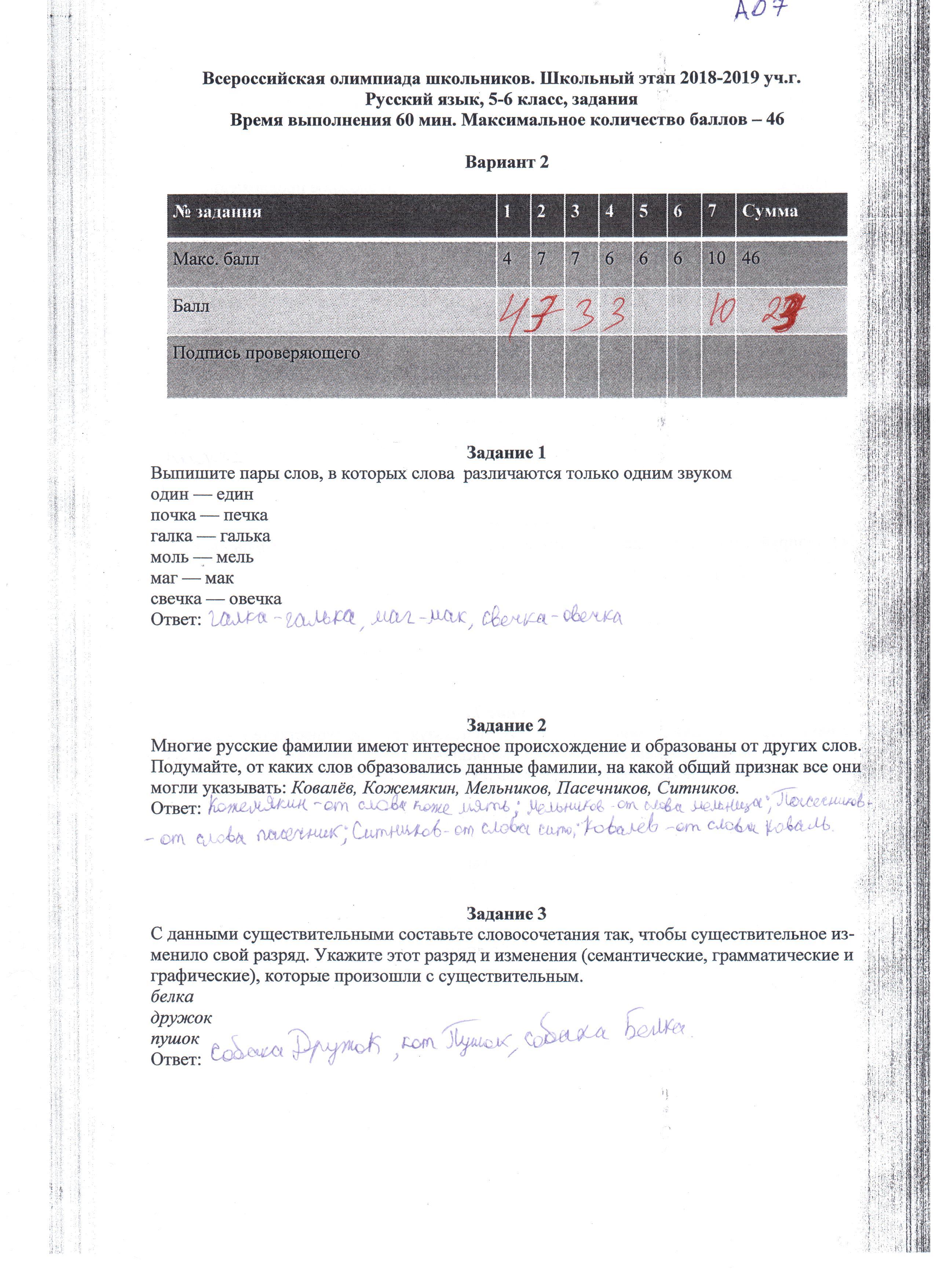 олимпиада школьников русский язык 6 класс